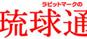 2004_ryukyu_tuun_S