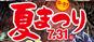 イエリゾート_2011_夏まつりポスター