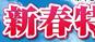 taiseihome_shinsyun_S