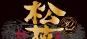 1408_matsuhuji30_S