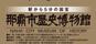 2014_rekishi_poster_B2_S